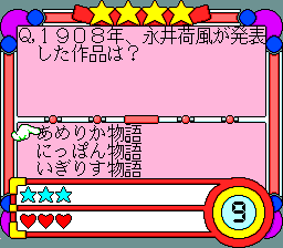 547365-quiz-de-gakuensai-turbografx-cd-screenshot-quiz-in-progress.png