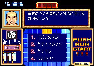 547549-quiz-tonosama-no-yabo-turbografx-cd-screenshot-quiz-in-progress.png