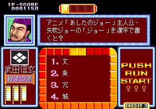 547553-quiz-tonosama-no-yabo-turbografx-cd-screenshot-tougher-quiz.png