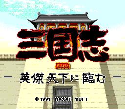547600-sangokushi-eiketsu-tenka-ni-nozomu-turbografx-cd-screenshot.png