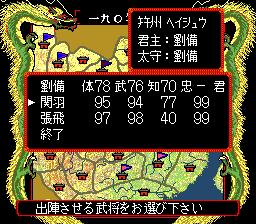 547604-sangokushi-eiketsu-tenka-ni-nozomu-turbografx-cd-screenshot.png