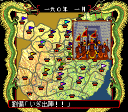 547605-sangokushi-eiketsu-tenka-ni-nozomu-turbografx-cd-screenshot.png