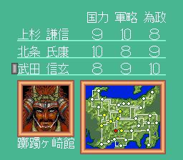 547619-sengoku-kanto-sangokushi-turbografx-cd-screenshot-apparently.png
