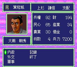 547622-sengoku-kanto-sangokushi-turbografx-cd-screenshot-menu-main.png