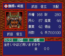 547638-sengoku-kanto-sangokushi-turbografx-cd-screenshot-i-want-to.png