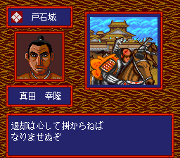 547646-sengoku-kanto-sangokushi-turbografx-cd-screenshot-i-have-to.png