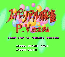 552846-super-real-mahjong-pv-turbografx-cd-screenshot-title-screen.png