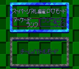 552847-super-real-mahjong-pv-turbografx-cd-screenshot-main-menu.png