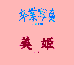 Sotsugyou Shashin - Miki - pce-cd