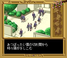570694-sotsugyo-shashin-miki-turbografx-cd-screenshot-sotsugyo-shashin.png