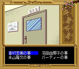 570699-sotsugyo-shashin-miki-turbografx-cd-screenshot-sotsugyo-shashin.png