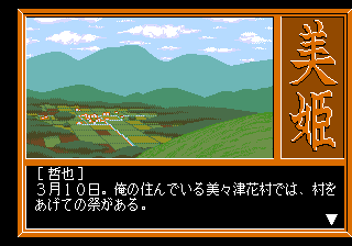 570706-sotsugyo-shashin-miki-turbografx-cd-screenshot-miki-intro.png