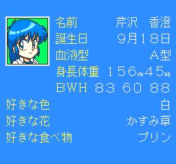 Super_Real_Mahjong_Special_05.png