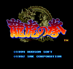 471771-art-of-fighting-turbografx-cd-screenshot-title-screen-japanese.png