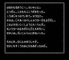 482530-necros-no-yosai-turbografx-16-screenshot-such-a-long-story.png