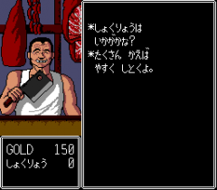 482765-susanoo-densetsu-turbografx-16-screenshot-i-d-like-some-sausage.png