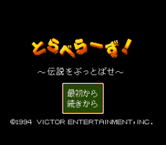 490162-travelers-densetsu-o-buttobase-turbografx-cd-screenshot-main.png