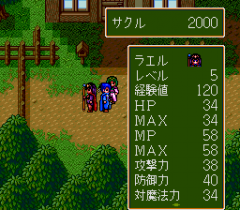 490166-travelers-densetsu-o-buttobase-turbografx-cd-screenshot-we.png