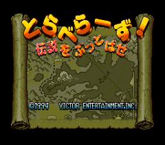 Travelers ! - Densetsu Wo Buttobase - pce-cd