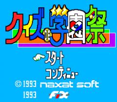547359-quiz-de-gakuensai-turbografx-cd-screenshot-title-screen.png