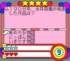 547365-quiz-de-gakuensai-turbografx-cd-screenshot-quiz-in-progress.png