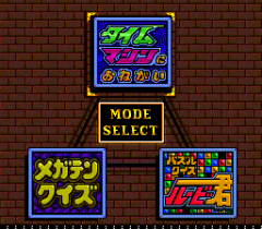 547491-quiz-marugoto-the-world-ii-time-machine-ni-onegai-turbografx.png