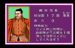 547546-quiz-tonosama-no-yabo-turbografx-cd-screenshot-statistics.png