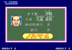 547548-quiz-tonosama-no-yabo-turbografx-cd-screenshot-quiz-announcement.png