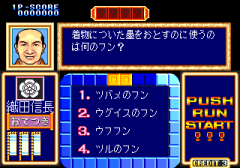 547549-quiz-tonosama-no-yabo-turbografx-cd-screenshot-quiz-in-progress.png