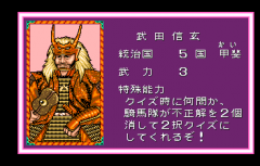 547552-quiz-tonosama-no-yabo-turbografx-cd-screenshot-dude-dig-the.png