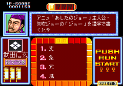 547553-quiz-tonosama-no-yabo-turbografx-cd-screenshot-tougher-quiz.png