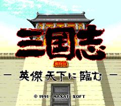 Sangokushi - Eiketsu Tenka Ni Nozomu - pce-cd
