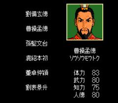 547601-sangokushi-eiketsu-tenka-ni-nozomu-turbografx-cd-screenshot.png