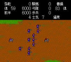 547614-sangokushi-eiketsu-tenka-ni-nozomu-turbografx-cd-screenshot.png