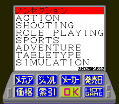 549766-ultrabox-3-go-turbografx-cd-screenshot-the-game-database-allows.png