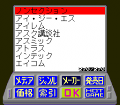 549854-ultrabox-4-go-turbografx-cd-screenshot-game-database.png