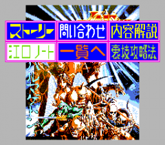 550086-ultrabox-5-go-turbografx-cd-screenshot-introducing-last-armageddon.png