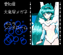 550165-ultrabox-6-go-turbografx-cd-screenshot-or-err-perhaps-inappropriate.png