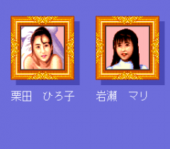 552527-sexy-idol-mahjong-turbografx-cd-screenshot-introducing-the.png