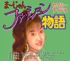 Sexy Idol Mahjong - Fashion Monogatari - pce-cd