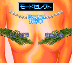 552689-sexy-idol-mahjong-yakyuken-no-uta-turbografx-cd-screenshot.png