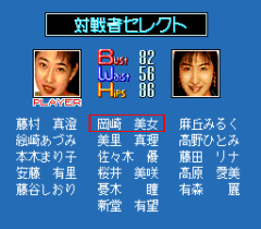 552691-sexy-idol-mahjong-yakyuken-no-uta-turbografx-cd-screenshot.png