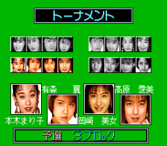 552704-sexy-idol-mahjong-yakyuken-no-uta-turbografx-cd-screenshot.png