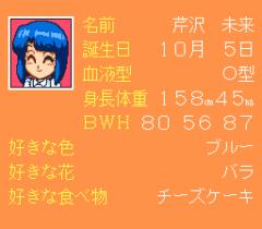 552771-super-real-mahjong-special-mika-kasumi-shoko-no-omoide-yori.png