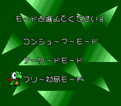 552787-super-real-mahjong-piv-turbografx-cd-screenshot-cute-options.png