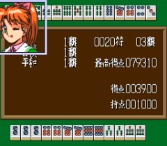 552794-super-real-mahjong-piv-turbografx-cd-screenshot-she-makes.png
