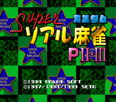 552888-super-real-mahjong-pii-piii-turbografx-cd-screenshot-title.png