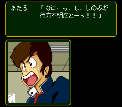 571600-urusei-yatsura-stay-with-you-turbografx-cd-screenshot-the.png