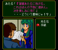 571621-urusei-yatsura-stay-with-you-turbografx-cd-screenshot-we-found.png