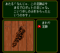 571622-urusei-yatsura-stay-with-you-turbografx-cd-screenshot-mysterious.png